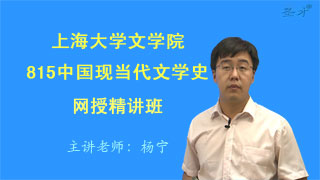 2021年上海大学文学院《815中国现当代文学史》网授精讲班【教材精讲+考研真题串讲】
