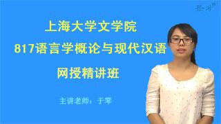 2018年上海大学文学院817语言学概论与现代汉语网授精讲班【教材精讲+考研真题串讲】