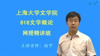 2021年上海大学文学院《818文学概论》网授精讲班【教材精讲+考研真题串讲】