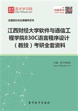 2018年江西财经大学软件与通信工程学院830C语言程序设计(教技)考研全套资料