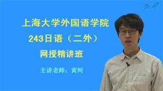 2021年上海大学外国语学院243日语(二外)网授精讲班【教材精讲+考研真题串讲】