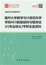 2019年福州大学数学与计算机科学学院863数据结构与程序设计[专业硕士]考研全套资料