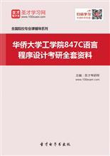 2019年华侨大学工学院847C语言程序设计考研全套资料