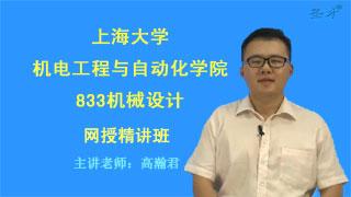 2018年上海大学机电工程与自动化学院833机械设计网授精讲班【教材精讲+考研真题串讲】