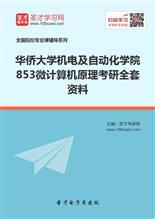 2018年华侨大学机电及自动化学院853微计算机原理考研全套资料