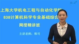 2021年上海大学机电工程与自动化学院838计算机科学专业基础综合网授精讲班【教材精讲+考研真题串讲】