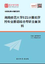 2018年闽南师范大学821计算机学科专业基础综合考研全套资料