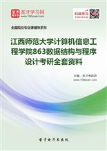 2018年江西师范大学计算机信息工程学院863数据结构与程序设计考研全套资料