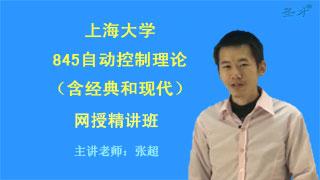 2021年上海大学845自动控制理论(含经典和现代)网授精讲班【教材精讲+考研真题串讲】