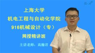 2021年上海大学机电工程与自动化学院《机械设计(一)(专)》网授精讲班【教材精讲+考研真题串讲】