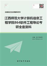 2018年江西师范大学计算机信息工程学院864软件工程导论考研全套资料