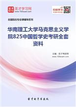2018年华南理工大学马克思主义学院825中国哲学史考研全套资料