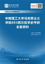 2019年华南理工大学马克思主义学院883西方哲学史考研全套资料