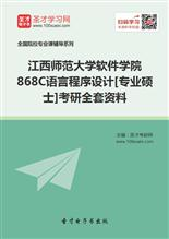 2018年江西师范大学软件学院868C语言程序设计[专业硕士]考研全套资料
