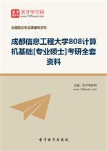 2021年成都信息工程大学808计算机基础[专业硕士]考研全套资料
