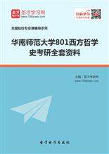 2019年华南师范大学801西方哲学史考研全套资料