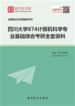 2019年四川大学874计算机科学专业基础综合考研全套资料