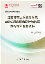 2018年江西师范大学软件学院869C语言程序设计与数据结构考研全套资料