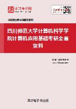2019年四川师范大学计算机科学学院629计算机应用基础考研全套资料
