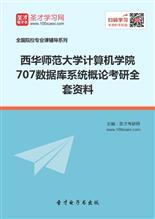 2019年西华师范大学计算机学院707数据库系统概论考研全套资料