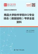 2019年南昌大学软件学院841专业综合(数据结构)考研全套资料