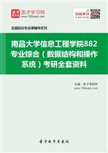 2019年南昌大学信息工程学院882专业综合(数据结构和操作系统)考研全套资料