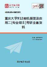 2018年重庆大学光电工程学院912微机原理及应用二[专业硕士]考研全套资料
