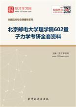 2021年北京邮电大学理学院602量子力学考研全套资料