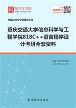 2018年重庆交通大学信息科学与工程学院818C++语言程序设计考研全套资料