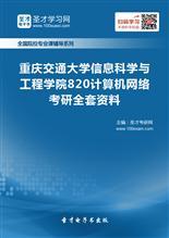 2020年重庆交通大学信息科学与工程学院820计算机网络考研全套资料