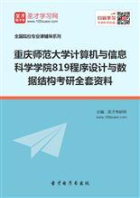 2019年重庆师范大学计算机与信息科学学院819程序设计与数据结构考研全套资料