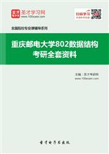 2019年重庆邮电大学802数据结构考研全套资料