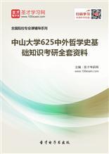 2019年中山大学625中外哲学史基础知识考研全套资料