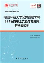 2018年福建师范大学公共管理学院613马克思主义哲学原理考研全套资料