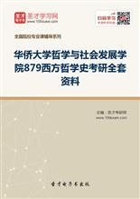 2019年华侨大学哲学与社会发展学院879西方哲学史考研全套资料