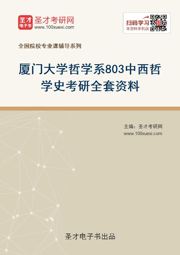 2017年厦门大学哲学系803中西哲学史考研全套资料