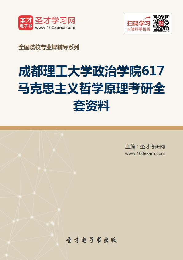 2017年成都理工大学政治学院617马克思主义哲学原理考研全套资料
