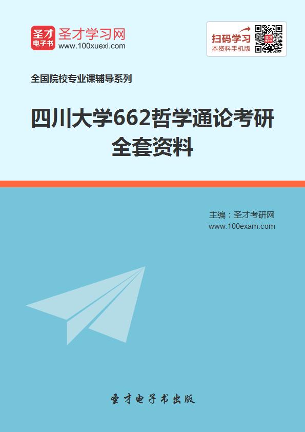2017年四川大学662哲学通论考研全套资料