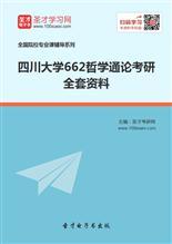 2018年四川大学662哲学通论考研全套资料