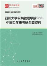 2019年四川大学公共管理学院960中国哲学史考研全套资料