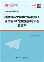 2019年陕西科技大学电气与信息工程学院902数据结构考研全套资料