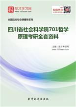 2019年四川省社会科学院701哲学原理考研全套资料