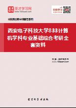 2019年西安电子科技大学833计算机学科专业基础综合考研全套资料