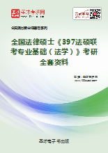 2019年全国法律硕士《397法硕联考专业基础(法学)》考研全套资料