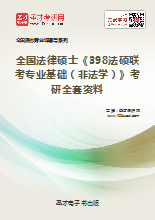 2019年全国法律硕士《398法硕联考专业基础(非法学)》考研全套资料