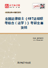 2019年全国法律硕士《497法硕联考综合(法学)》考研全套资料
