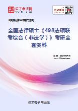 2020年全国法律硕士《498法硕联考综合(非法学)》考研全套资料