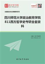 2019年四川师范大学政治教育学院811西方哲学史考研全套资料