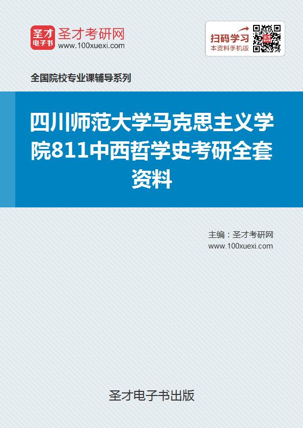 2017年四川师范大学政治教育学院811西方哲学史(含现当代部分,占20%)考研全套资料