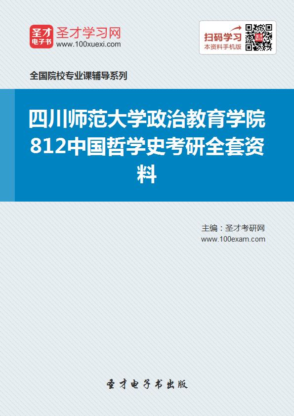 2017年四川师范大学政治教育学院812中国哲学史考研全套资料
